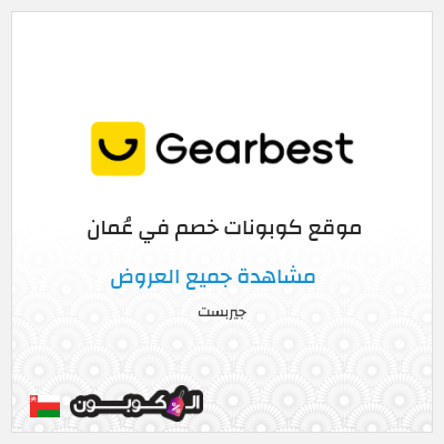 مميزات موقع Gearbest