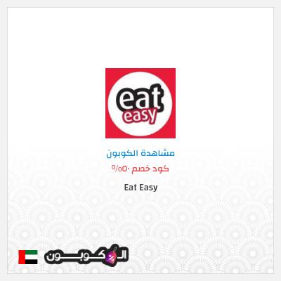 كود خصم Eat Easy 50% الإمارات العربية   على الطلب الاول