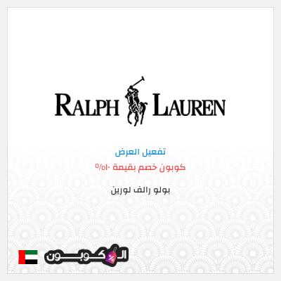 موقع بولو رالف لورين أون لاين | كود خصم رالف لورين الإمارات العربية
