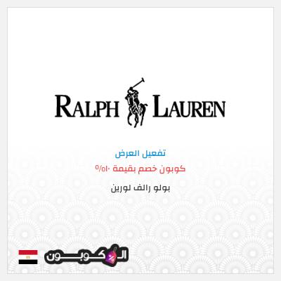 موقع بولو رالف لورين أون لاين | كود خصم رالف لورين جمهورية مصر