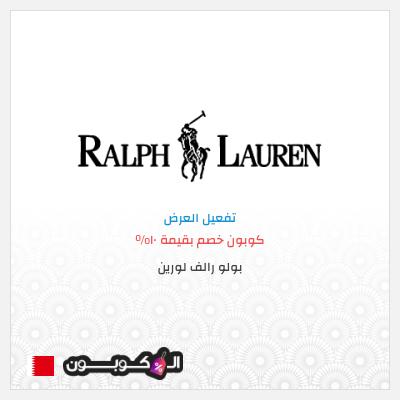 موقع بولو رالف لورين أون لاين | كود خصم رالف لورين البحرين