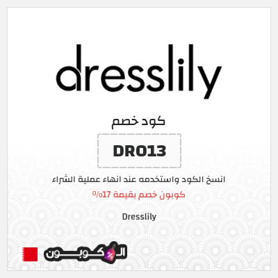 كود خصم Dresslily 17% | لمنتجات مخفضة وغير مخفضة