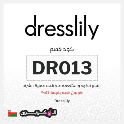 كود خصم Dresslily 17%   لمنتجات مخفضة وغير مخفضة