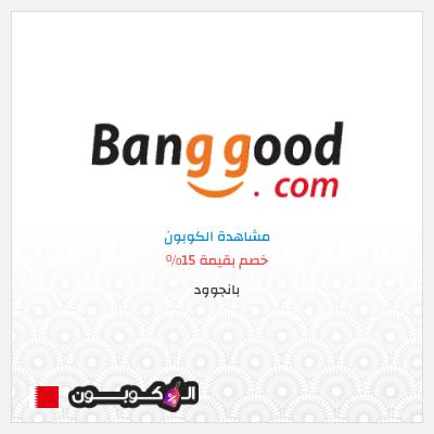 عروض بانجوود تصل حتى 15% | كود خصم Banggood البحرين