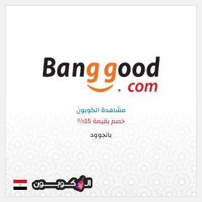عروض بانجوود تصل حتى 15% | كود خصم Banggood جمهورية مصر