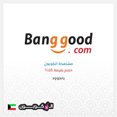 عروض بانجوود تصل حتى 15% | كود خصم Banggood الكويت
