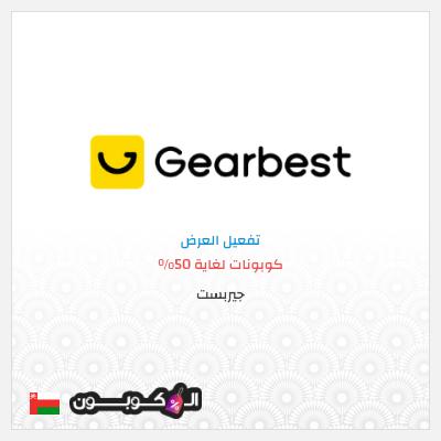 لغاية  50% عروض وكود خصم جيربست | عند التسوق من عمان