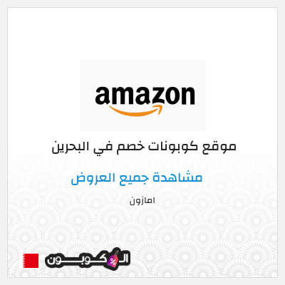 البحرين كيفية استخدام كوبون خصم امازون
