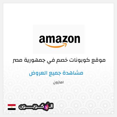جمهورية مصر كيفية استخدام كوبون خصم امازون
