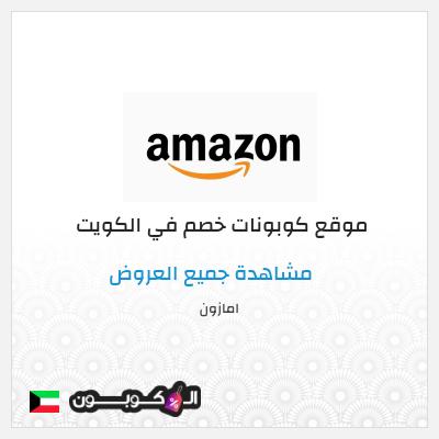 الكويت كيفية استخدام كوبون خصم امازون