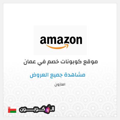 عمان كيفية استخدام كوبون خصم امازون