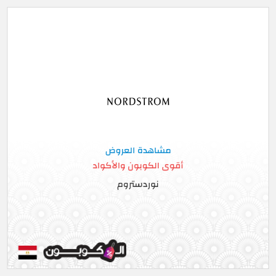 كود خصم نوردستروم 2021 | تخفيضات تصل إلى 60%