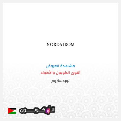 كود خصم نوردستروم 2021   تخفيضات تصل إلى 60%