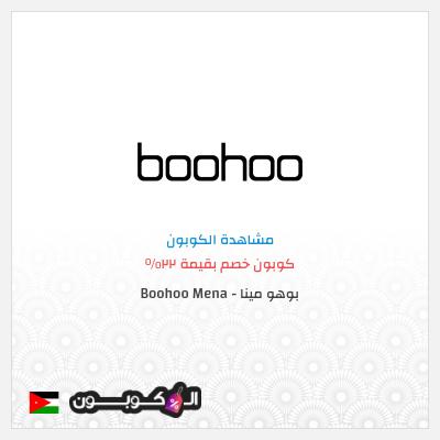 22% كود خصم بوهو 2021 | على جميع الطلبات من Boohoo