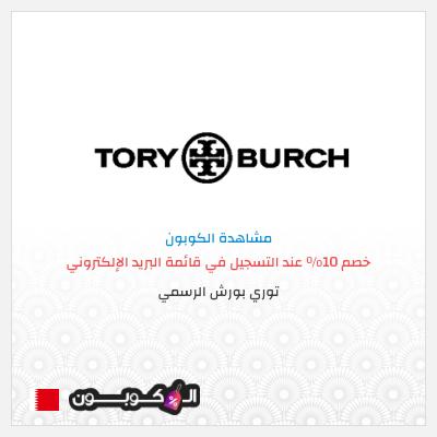 كود خصم توري بورش البحرين | خصم على الطلب الأول