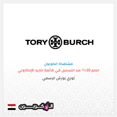 كود خصم توري بورش جمهورية مصر | خصم على الطلب الأول