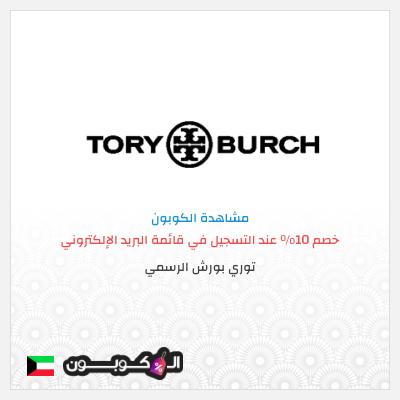 كود خصم توري بورش الكويت | خصم على الطلب الأول