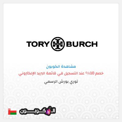 كود خصم توري بورش عمان | خصم على الطلب الأول