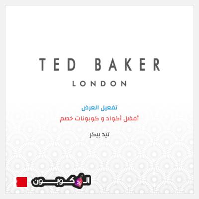 كود خصم تيد بيكر 2020 | تخفيضات Ted Baker تصل إلى 30%