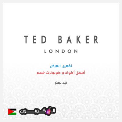 كود خصم تيد بيكر 2021 | تخفيضات Ted Baker تصل إلى 30%