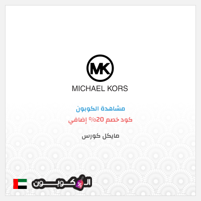 20% كود خصم مايكل كورس | تخفيضات تصل إلى ٥٠% الإمارات العربية