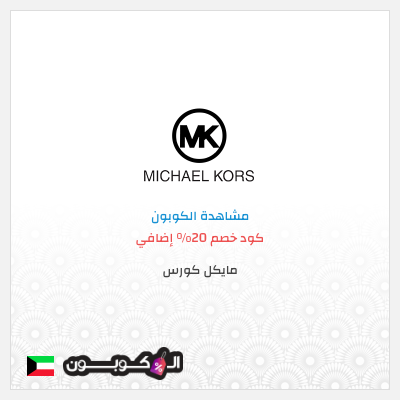 20% كود خصم مايكل كورس | تخفيضات تصل إلى ٥٠% الكويت