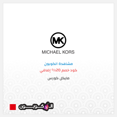 20% كود خصم مايكل كورس | تخفيضات تصل إلى ٥٠% البحرين