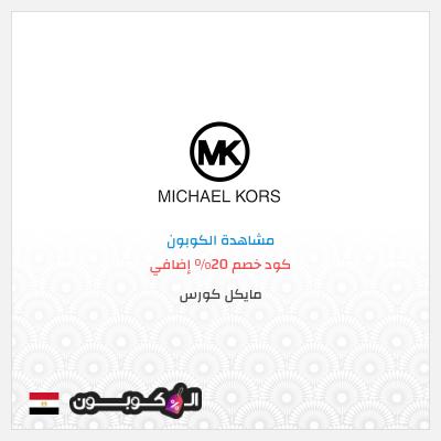 20% كود خصم مايكل كورس | تخفيضات تصل إلى ٥٠% جمهورية مصر