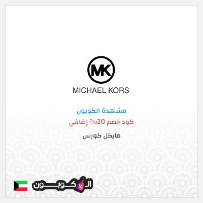 20% كود خصم مايكل كورس   تخفيضات تصل إلى ٥٠% الكويت