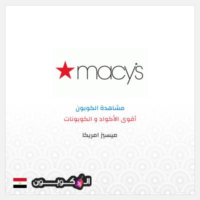 كود خصم ميسيز | خصم يصل إلى 30% للعملاء من جمهورية مصر