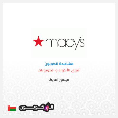 كود خصم ميسيز   خصم يصل إلى 30% للعملاء من عمان