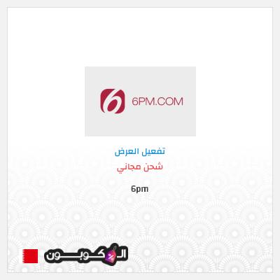 كود خصم 6pm   شحن مجاني عند تجاوز قيمة الطلب 18.8 دينار بحريني