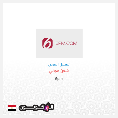 كود خصم 6pm | شحن مجاني عند تجاوز قيمة الطلب 785.8 جنيه مصري