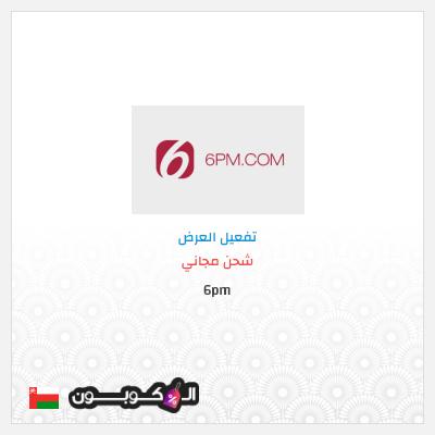 كود خصم 6pm   شحن مجاني عند تجاوز قيمة الطلب 18.8 ريال عماني