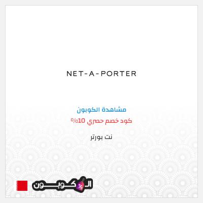 10% كود خصم نت بورتر | شحن مجاني إلى البحرين