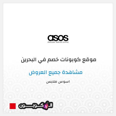 كيفية الطلب من موقع اسوس إلى البحرين