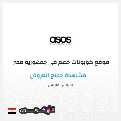 كيفية الطلب من موقع اسوس إلى جمهورية مصر