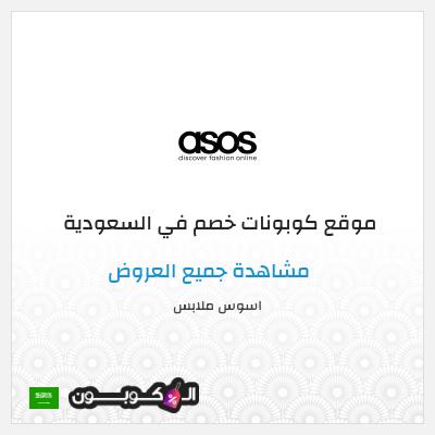 كيفية الطلب من موقع اسوس إلى السعودية