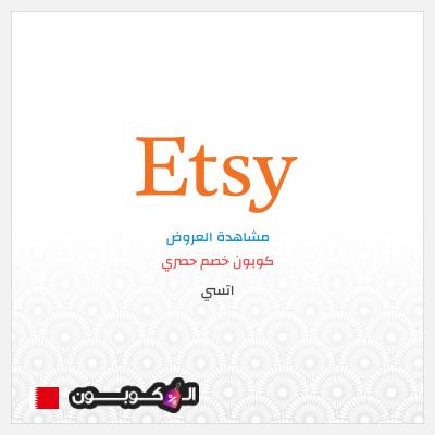 كوبون خصم اتسي Etsy 2020 | خصومات تصل إلى 20%