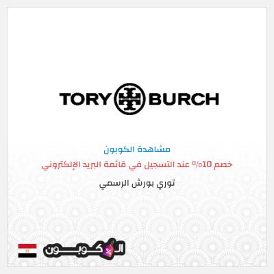 كود خصم توري بورش 2020 | أقوى العروض والخصومات