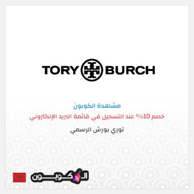 كود خصم توري بورش 2021 | أقوى العروض والخصومات