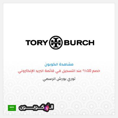 كود خصم توري بورش 2021   أقوى العروض والخصومات