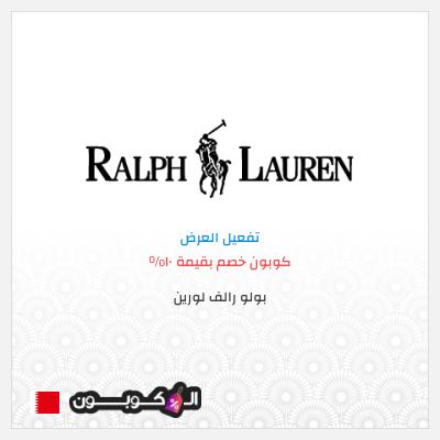 10% كود خصم رالف لورين | على الطلب الأول لعملاء البحرين