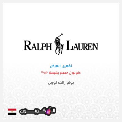 10% كود خصم رالف لورين | على الطلب الأول لعملاء جمهورية مصر