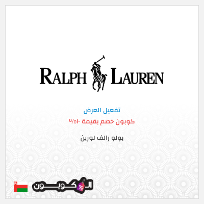 10% كود خصم رالف لورين | على الطلب الأول لعملاء عمان