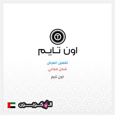 عرض أون تايم الشحن المجاني   إلى أبو ظبي، دبي، الشارقة، العين، رأس الخيمة،…إلخ