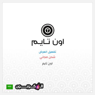 عرض أون تايم الشحن المجاني   إلى الرياض، الدمام، جدة، مكة المكرمة، المدينة المنورة، الخبر…إلخ