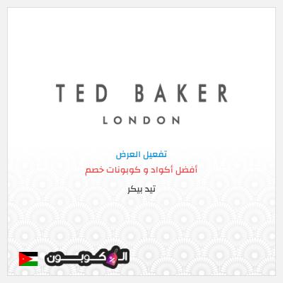 الاردن تيد بيكر اون لاين | أقوى كود خصم تيد بيكر