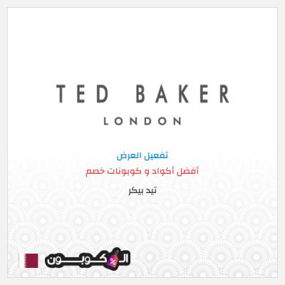 قطر تيد بيكر اون لاين | أقوى كود خصم تيد بيكر