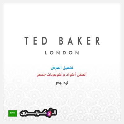 السعودية تيد بيكر اون لاين | أقوى كود خصم تيد بيكر